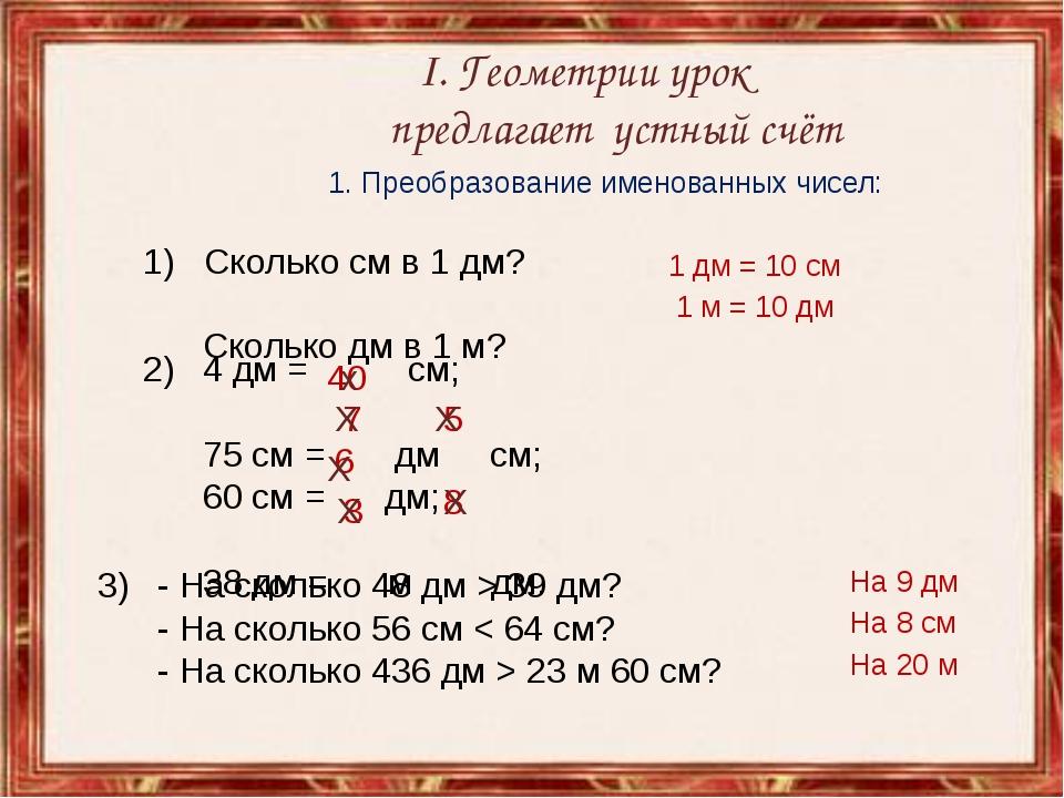 I. Геометрии урок предлагает устный счёт 1. Преобразование именованных чисел...