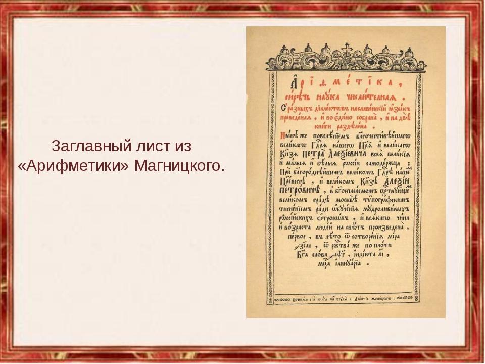 Заглавный лист из «Арифметики» Магницкого.