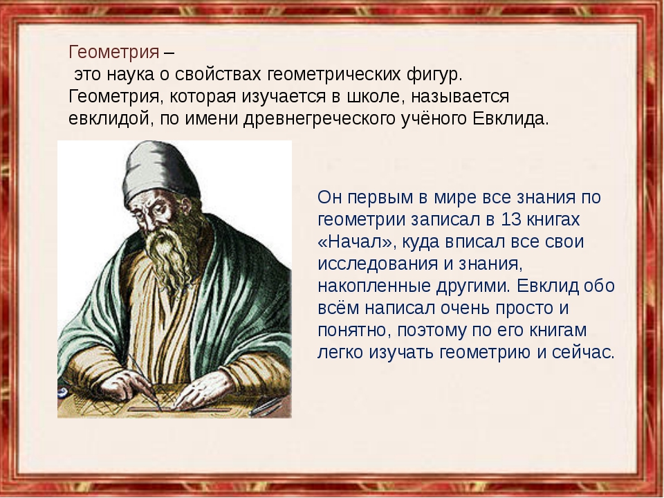 Он первым в мире все знания по геометрии записал в 13 книгах «Начал», куда вп...