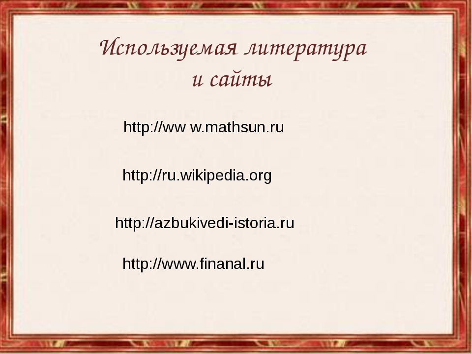 http://ww w.mathsun.ru http://ru.wikipedia.org http://azbukivedi-istoria.ru h...