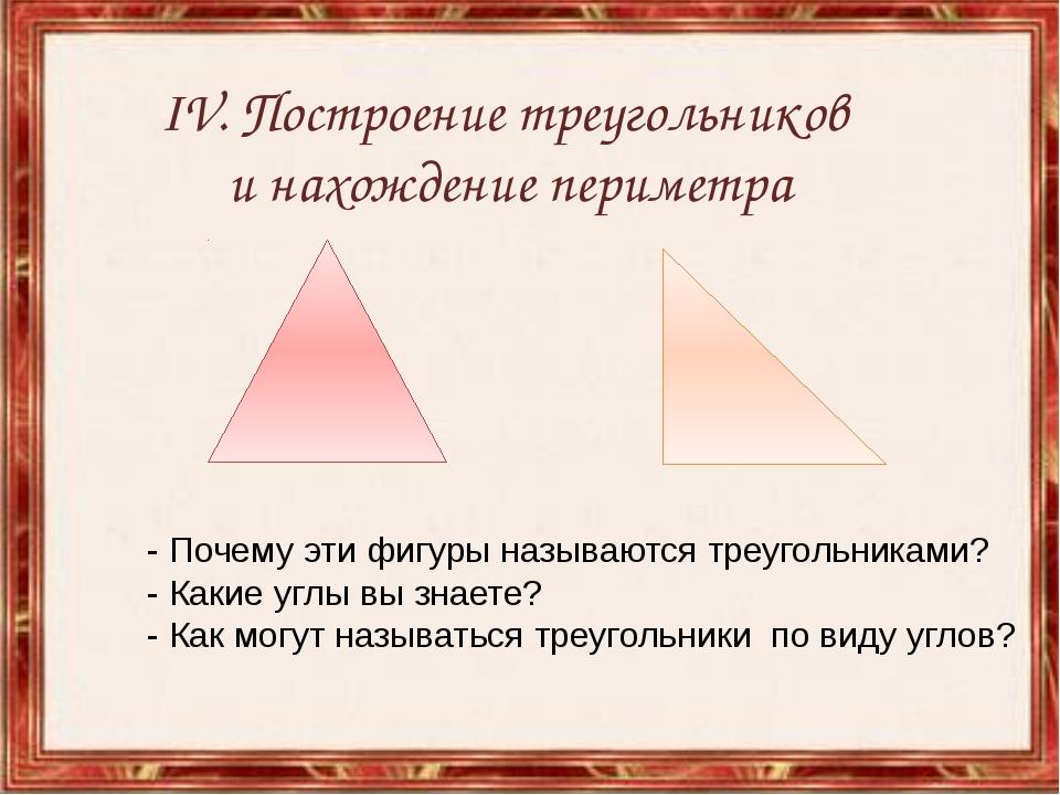 IV. Построение треугольников и нахождение периметра - Почему эти фигуры назыв...