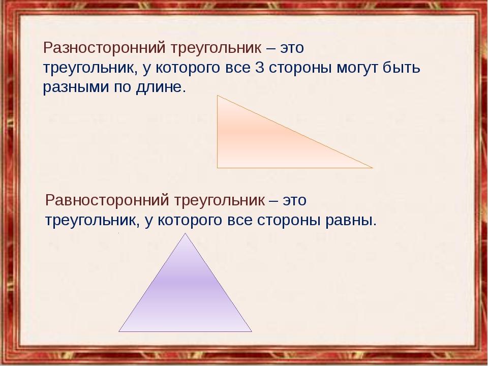Разносторонний треугольник – это треугольник, у которого все 3 стороны могут...