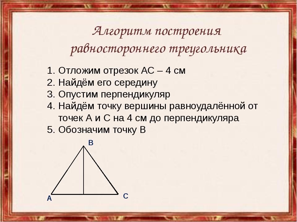 Алгоритм построения равностороннего треугольника Отложим отрезок АС – 4 см На...