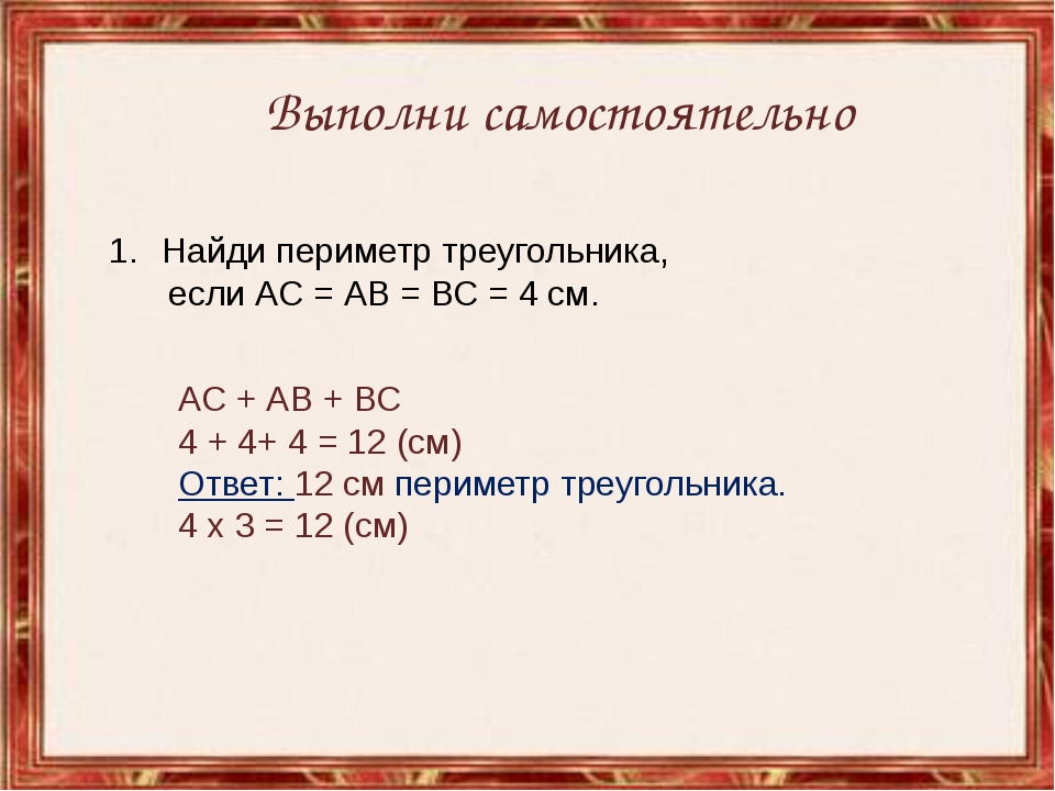 Найди периметр треугольника, если АС = АВ = ВС = 4 см. Выполни самостоятельно...