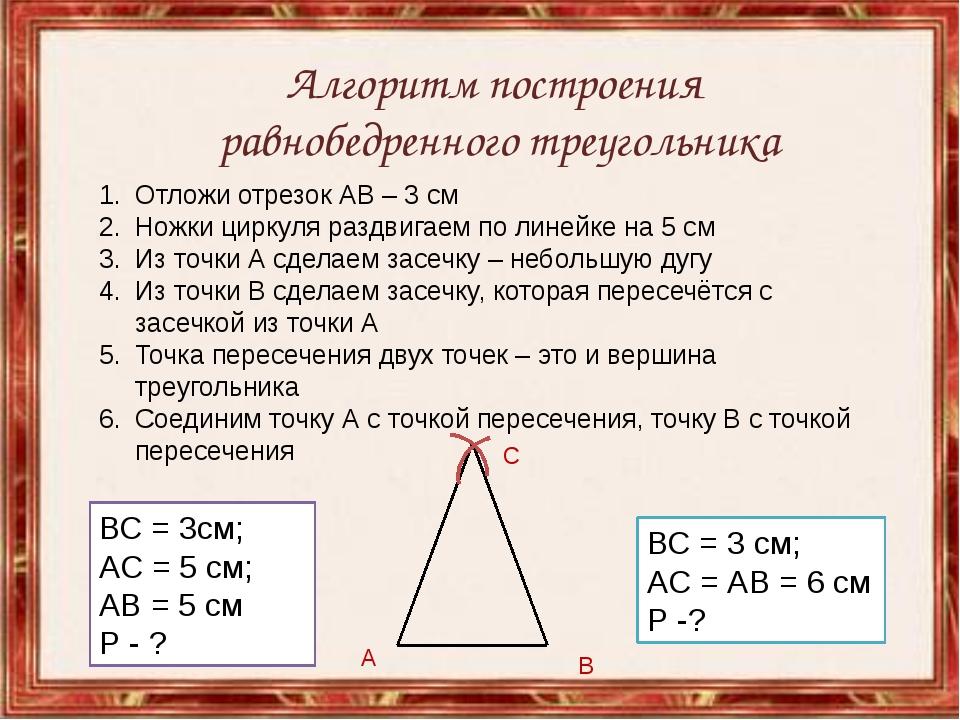 Алгоритм построения равнобедренного треугольника ВС = 3см; АС = 5 см; АВ = 5...
