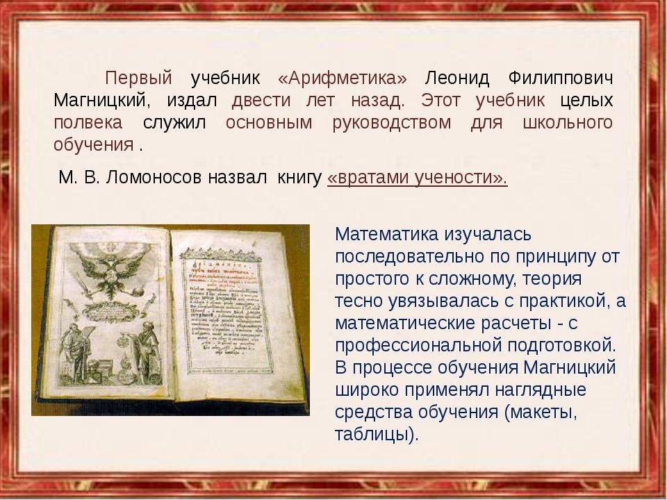 Первый учебник «Арифметика» Леонид Филиппович Магницкий, издал двести лет н...