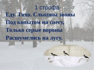 1 строфа Еду. Тихо. Слышны звоны Под копытом на снегу, Только серые вороны Ра