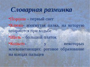 Словарная разминка Пороша – первый снег Клюка- изогнутая палка, на которую оп