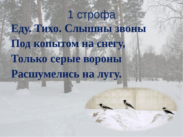 1 строфа Еду. Тихо. Слышны звоны Под копытом на снегу, Только серые вороны Ра...
