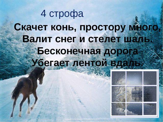 4 строфа Скачет конь, простору много, Валит снег и стелет шаль. Бесконечная д...