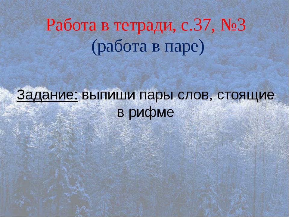 СЛОВАРНАЯ РАЗМИНКА Пороша – первый снег Шаль- большой платок Клюка- изогнутая...