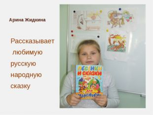 Арина Жидкина Рассказывает любимую русскую народную сказку