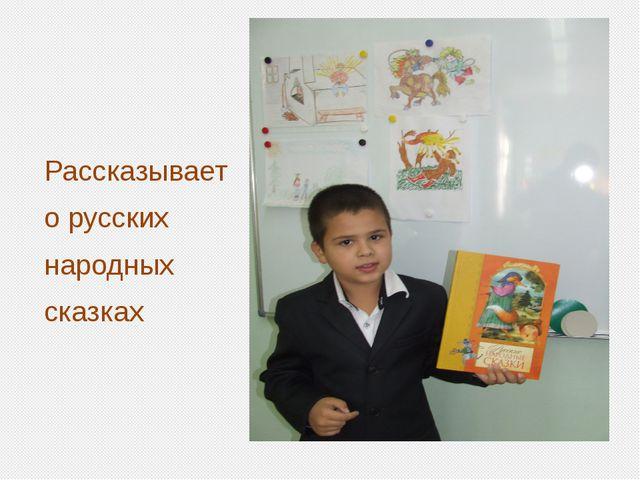 Рассказывает о русских народных сказках