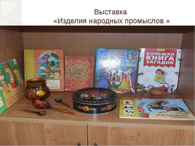 Выставка «Изделия народных промыслов »