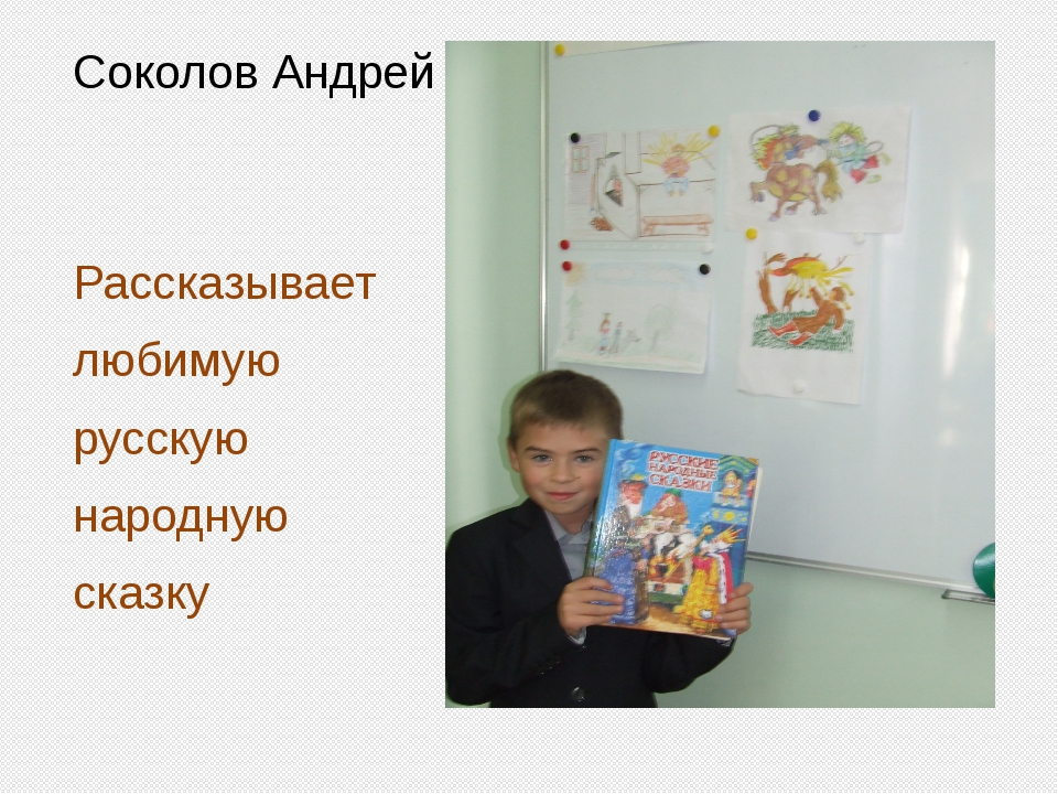 Соколов Андрей Рассказывает любимую русскую народную сказку