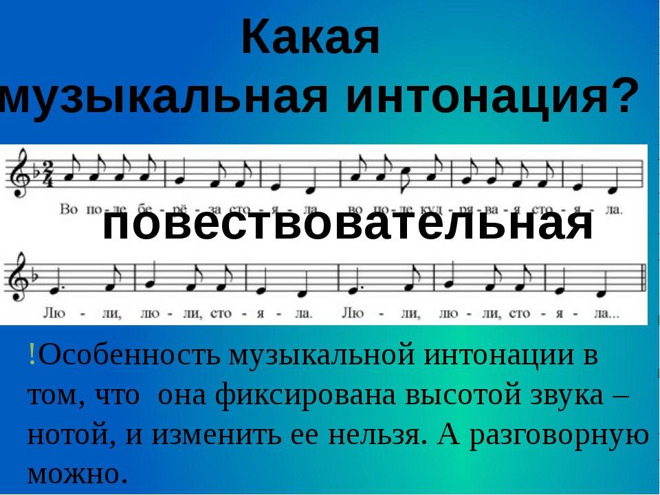 Какая музыкальная интонация? повествовательная !Особенность музыкальной интон...