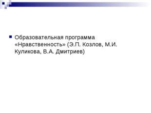 Образовательная программа «Нравственность» (Э.П. Козлов, М.И. Куликова, В.А.