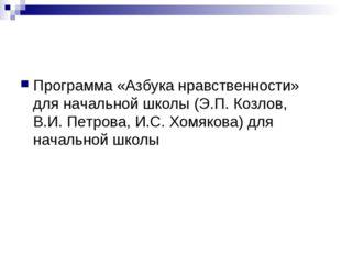 Программа «Азбука нравственности» для начальной школы (Э.П. Козлов, В.И. Петр
