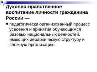 Духовно-нравственное воспитание личности гражданина России — педагогически ор