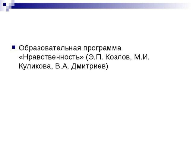 Образовательная программа «Нравственность» (Э.П. Козлов, М.И. Куликова, В.А....