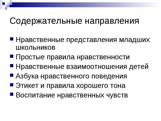 Содержательные направления Нравственные представления младших школьников Прос...