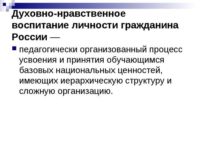 Духовно-нравственное воспитание личности гражданина России — педагогически ор...
