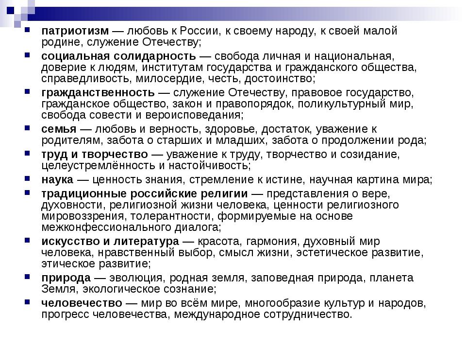 патриотизм — любовь к России, к своему народу, к своей малой родине, служение...