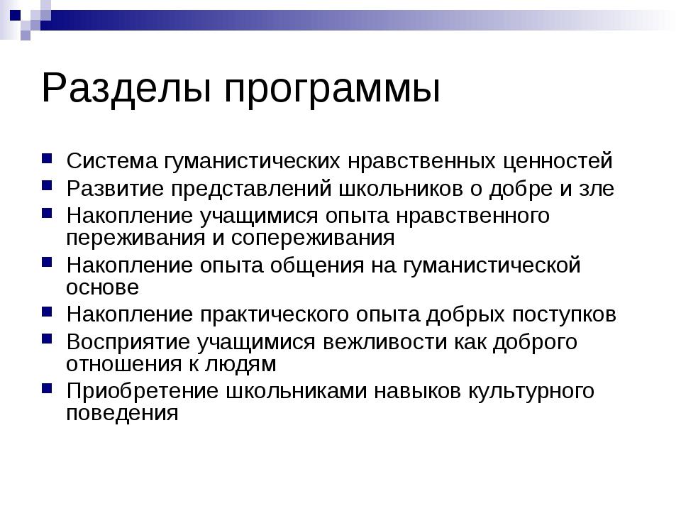 Разделы программы Система гуманистических нравственных ценностей Развитие пре...