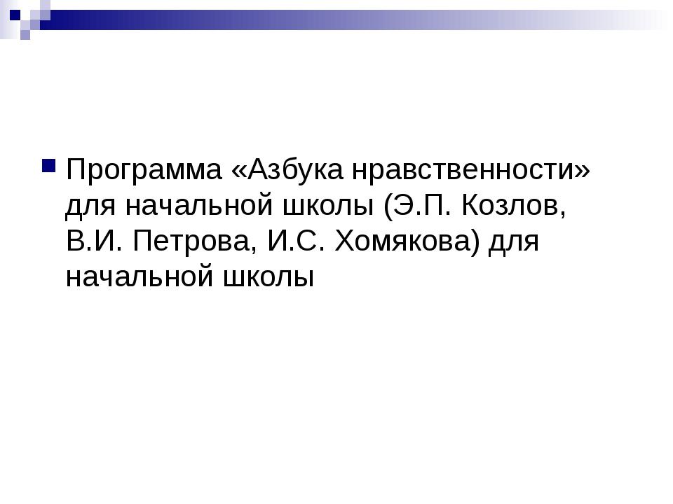 Программа «Азбука нравственности» для начальной школы (Э.П. Козлов, В.И. Петр...
