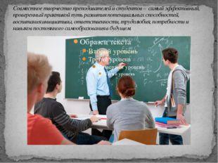 Совместное творчество преподавателей и студентов – самый эффективный, провер
