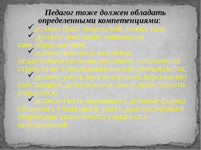 Педагог тоже должен обладать определенными компетенциями: должен быть творчес...