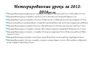 Интегрированные уроки за 2012-2014уч.гг. Интегрированный урок-конференция по
