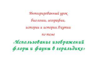 Интегрированный урок биологии, географии, истории и истории Якутии по теме «