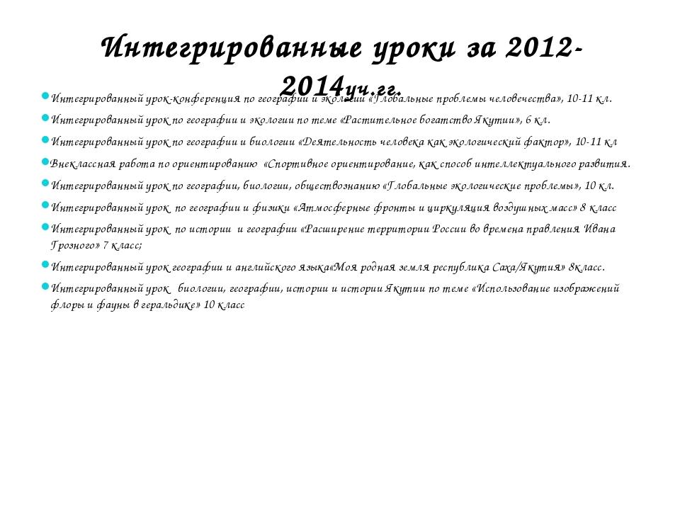 Интегрированные уроки за 2012-2014уч.гг. Интегрированный урок-конференция по...