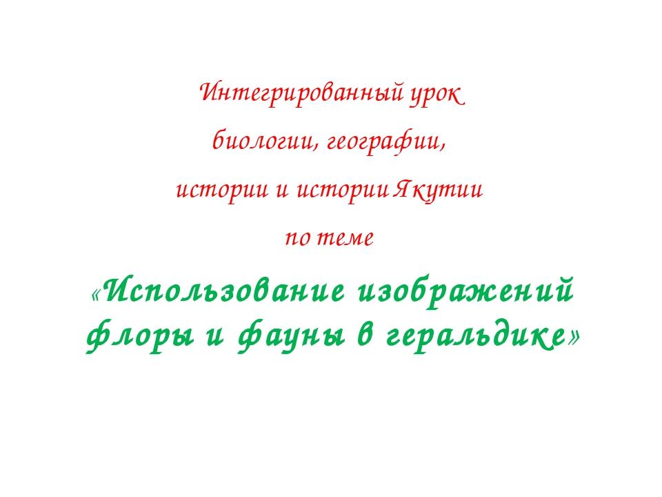 Интегрированный урок биологии, географии, истории и истории Якутии по теме «...