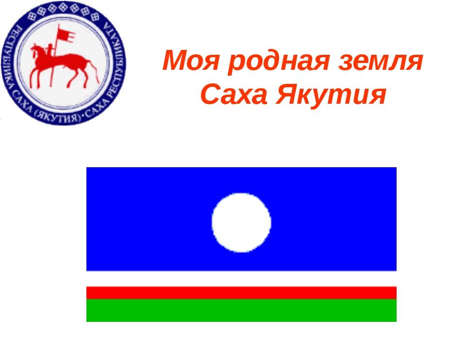 Моя родная земля Саха Якутия
