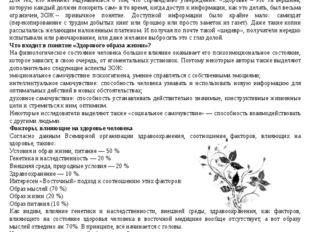 ШКОЛА—БОМ 20 ақпан 2016 жыл 4 Здоровый образ жизни. Что это такое? Читая разл