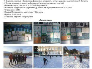 ШКОЛА—БОМ 20 ақпан 2016 жыл 5 План проведения месячника «Лыжня зовет» СШ имен