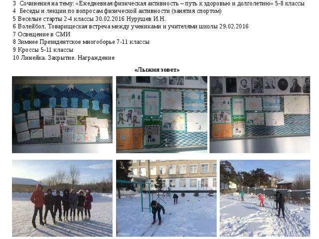 ШКОЛА—БОМ 20 ақпан 2016 жыл 5 План проведения месячника «Лыжня зовет» СШ имен...