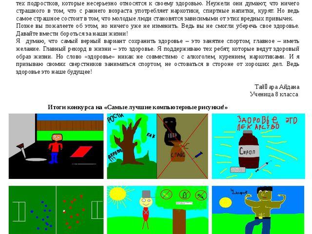 ШКОЛА—БОМ 20 ақпан 2016 жыл 6 Открытое письмо к сверстникам Все говорят, что...