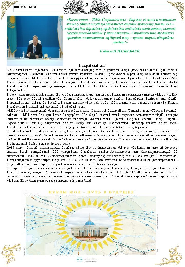 «Қазақстан – 2050» Стратегиясы – барлық саланы қамтитын және үздіксіз өсуді...