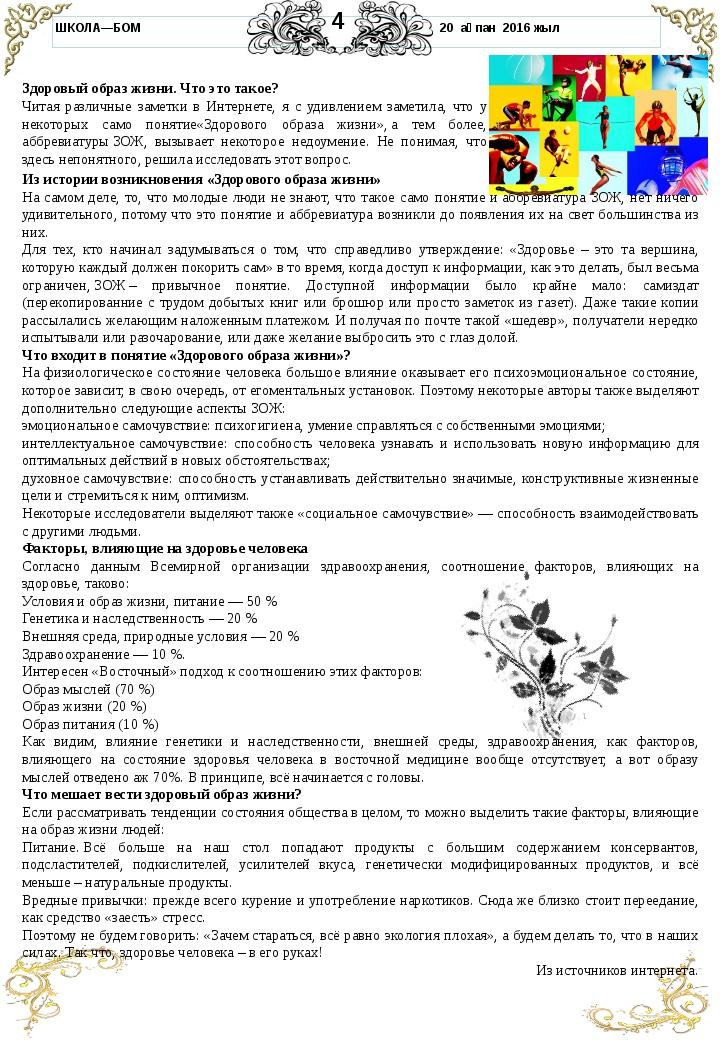 ШКОЛА—БОМ 20 ақпан 2016 жыл 4 Здоровый образ жизни. Что это такое? Читая разл...