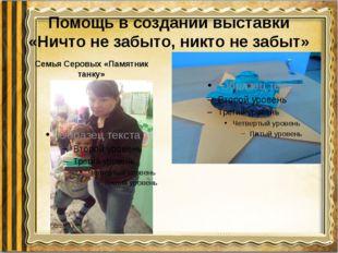 Помощь в создании выставки «Ничто не забыто, никто не забыт» Семья Серовых «П