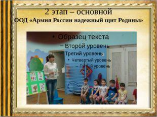 2 этап – основной ООД «Армия России надежный щит Родины»