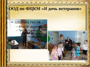 ООД по ФЦКМ «Я дочь ветеранов»
