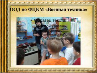 ООД по ФЦКМ «Военная техника»