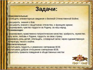 Задачи: Образовательные: - сообщить элементарные сведения о Великой Отечестве