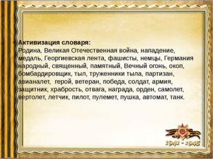 Активизация словаря: Родина, Великая Отечественная война, нападение, медаль,