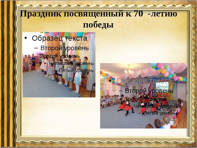 Праздник посвященный к 70 -летию победы