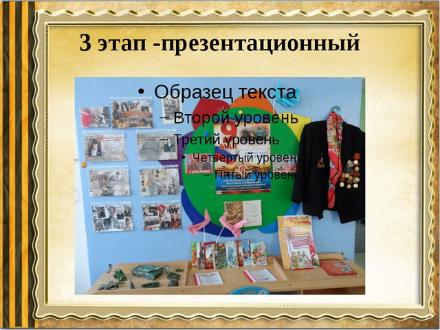 3 этап -презентационный
